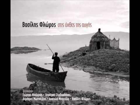 Δημήτρης Ζερβουδάκης - Του μετανάστη ( Βασίλης Φλώρος )
