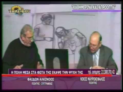 φαιδων αλκινοος 3 - 20/11/2010