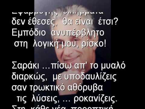 """Αρτέμης  Αξαρλής """"Ρίσκο"""".WMV"""