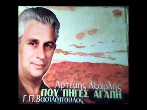 Αρτέμης Αξαρλής -Σαν άπλυτο πουκάμισο.wmv