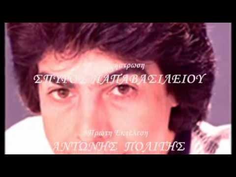Aντώνης Πολίτης ** Συνήθειά μου **.1977 ** Antonis Politis