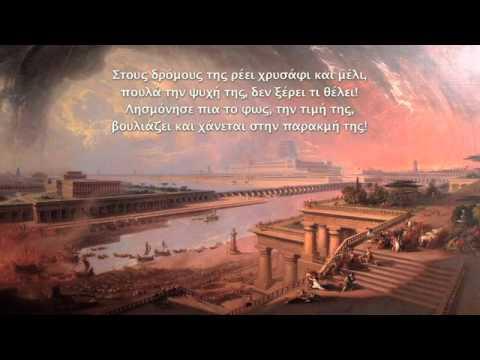 Βαβυλώνα - Κωνσταντίνος Καραϊσαρίδης - Στέλιος Κολοβός