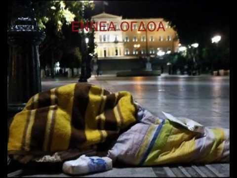 ΕΝΝΕΑ ΟΓΔΟΑ Η ΜΟΝΑΞΙΑ ΣΟΥ - ΚΩΣΤΑΣ ΣΜΟΚΟΒΙΤΗΣ