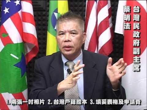 2011-09-01 【台灣民政府】阻斷中國以人口陰謀入侵台灣的最佳策略