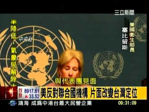 2011-05-23 美國衛生部長塞比留斯說「聯合國沒有任何機構有權片面決定台灣的地位」