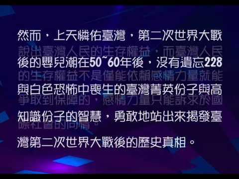 2011-02-06 台灣建國不能單靠感情因素