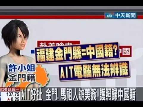 2011-05-30 AIT 金門馬祖人辦美簽 護照歸中國籍