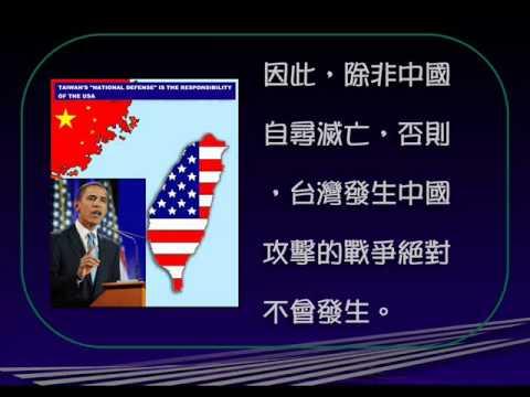 2011-02-04 台灣會發生戰爭嗎?