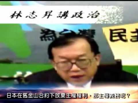 終結中華民國流亡政權的基本論述系列二十五:日本放棄主權權利,那主權義務呢?