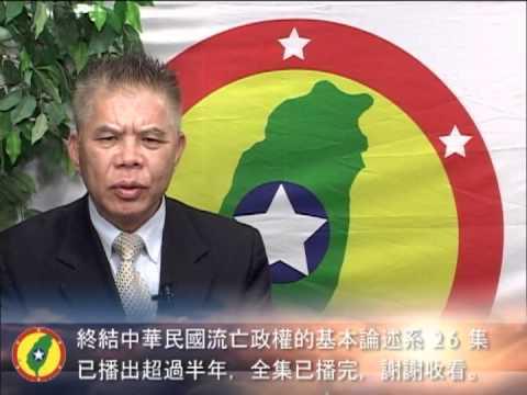 終結中華民國流亡政權的基本論述系列二十七:全集播完謝謝收看!