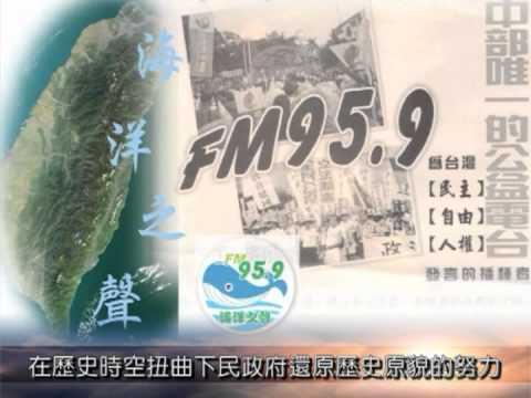 終結中華民國流亡政權的基本論述系列二十四:在歷史時空扭曲下民政府還原歷史原貌的努力