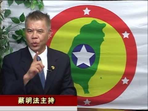 終結中華民國流亡政權的基本論述系列二十二:日本經營台灣的歷史及能否再次成為世界強國