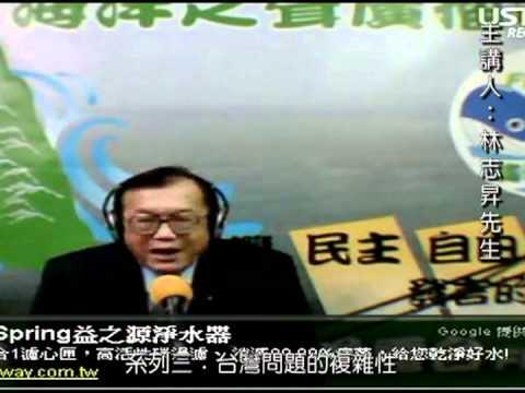 終結中華民國流亡政權的基本論述系列三:台灣問題的複雜性