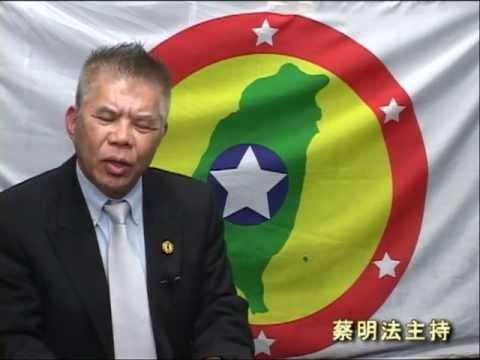 終結中華民國流亡政權的基本論述系列五:從 2012 看ROC 的選舉遊戲
