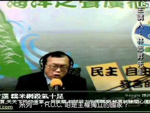 終結中華民國流亡政權的基本論述系列一:ROC咁是主權獨立的國家?