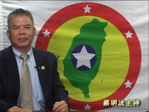 終結中華民國流亡政權的基本論述系列十八:台灣位階和日本政府及美國軍政府關係