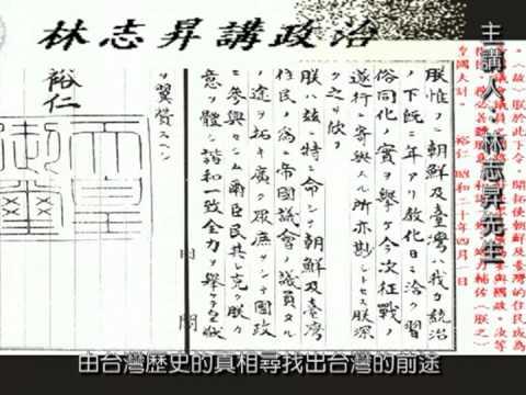 終結中華民國流亡政權的基本論述系列十四:由台灣歷史的真相尋找出台灣的前途