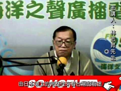 終結中華民國流亡政權的基本論述系列十五:由日本領土的完整性來看台灣的前途