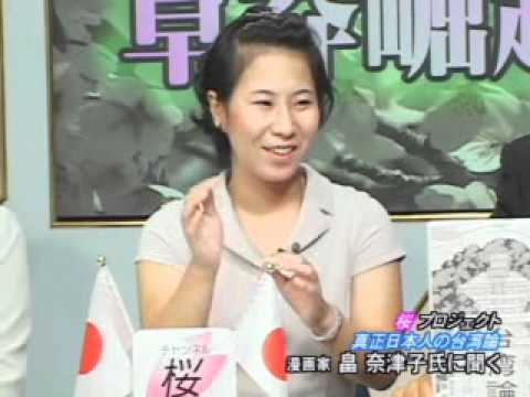 【畠奈津子】真正日本人の台湾論[桜H22/9/23]