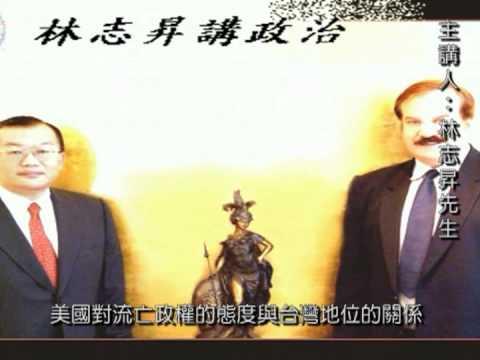 終結中華民國流亡政權的基本論述系列十二:美國對流亡政權的態度與台灣地位的關係