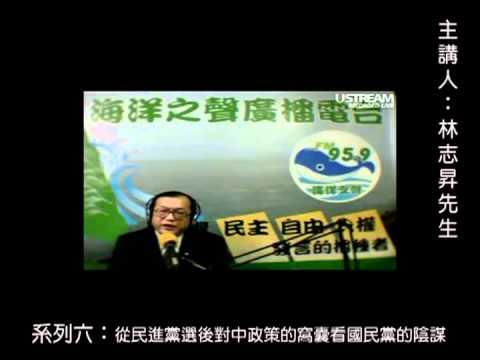 終結中華民國流亡政權的基本論述系列六:從民進黨2012選後對中政策的窩囊看國民黨的陰謀
