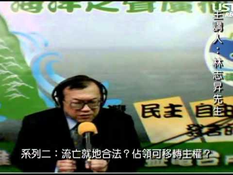 終結中華民國流亡政權的基本論述系列二:流亡就地合法?佔領可移轉主權?