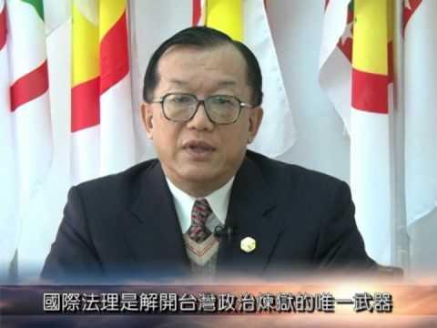 終結中華民國流亡政權的基本論述系列二十一:國際法理是解開台灣政治煉獄的唯一武器