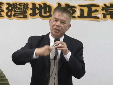 2012-05-27 台灣民政府 美國洛杉磯研討會