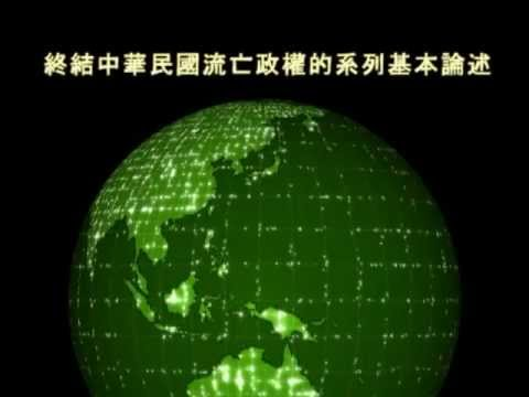 終結中華民國流亡政權的基本論述系列七:你知道嗎?日本國憲法曾施行於日本台灣!!