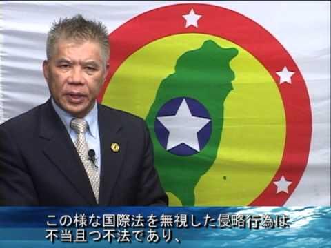台湾民政府の声明 尖閣列島