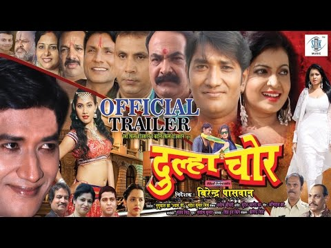 Dulha Chor   Maithili Movie   Official Trailer