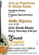 Live Rembetika at Glyko Lemoni