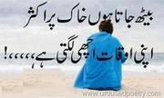 Khaak Shayari_thumb[1]