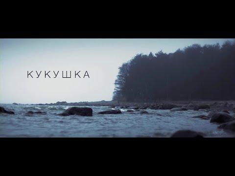 Theodor Bastard - Kukushka (Official Video HD)