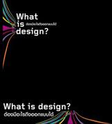"""นิทรรศการ """"ต้องมีอะไรถึงออกแบบได้"""""""
