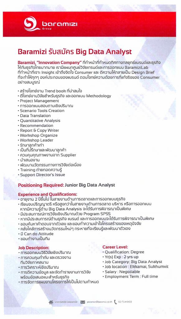 Job ] Baramizi รับสมัคร Big Data Analyst ด่วน! - PORTFOLIOS*NET