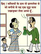 Vinay Kul's cartoons