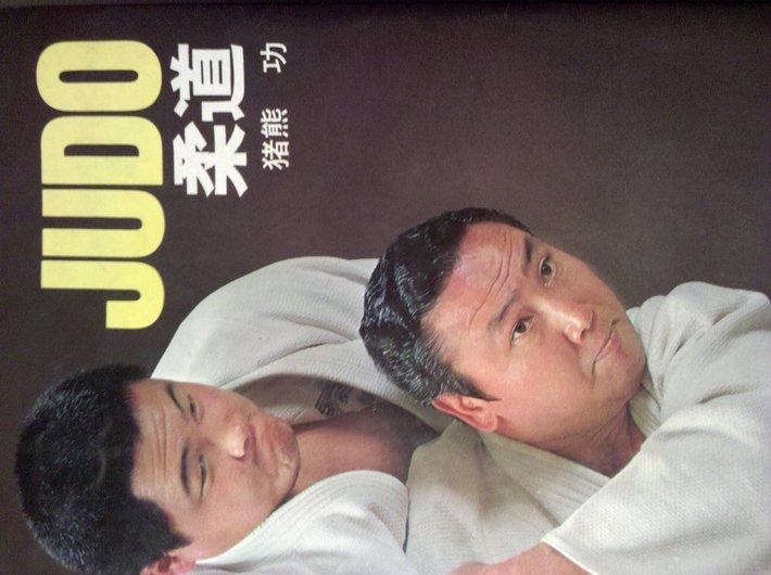Isao Inokuma & Yasuhiro Yamashita