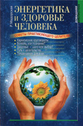 """""""Energy and Health of Man"""" by Rachel Madorsky (in Russian)"""