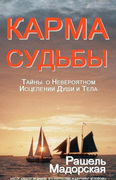 """""""Karma of Destiny"""" by  Rachel Madorsky (in Russian)"""