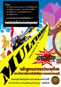 Multimedia Poster