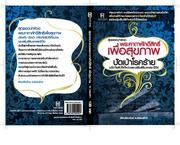 Cover Book Design 2