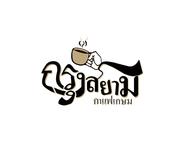 Logo ร้านกาแฟ กรุงสยาม กาแฟเกษม
