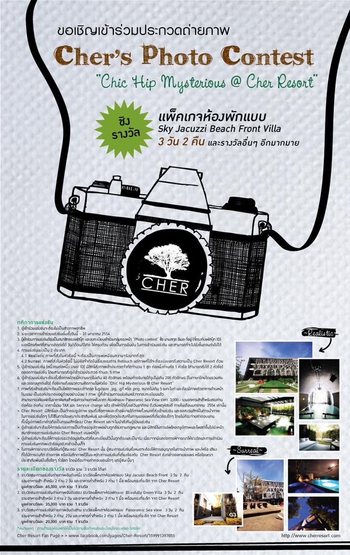 poster-photo-contest