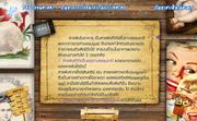 E-LEANING Suan Dusit Rajabhat University