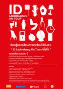 ID Ladkrabang on tour