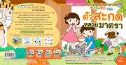 cover_ฝึกอ่านภาษาไทยกับชาลีและชีวา-เล่ม3