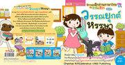 cover_ฝึกอ่านภาษาไทยกับชาลีและชีวา-เล่ม2