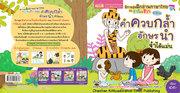 cover_ฝึกอ่านภาษาไทยกับชาลีและชีวา-เล่ม4