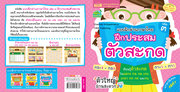 cover_แบบฝึกอ่านภาษาไทย-ฝึกประสมตัวสะกด